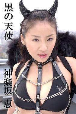 神楽坂恵 「黒の天使」-電子書籍