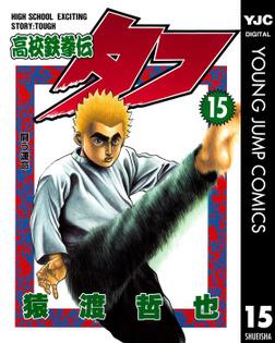 高校鉄拳伝タフ 15-電子書籍