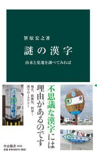 謎の漢字 由来と変遷を調べてみれば(中公新書)