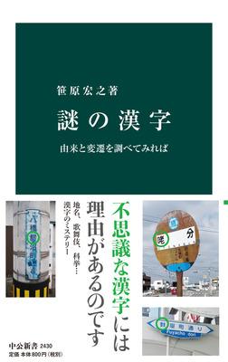 謎の漢字 由来と変遷を調べてみれば-電子書籍
