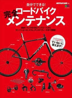 ロードバイク完全メンテナンス-電子書籍