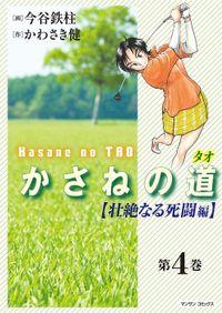 かさねの道(4)【壮絶なる死闘編】