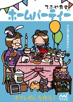 てふや食堂のホームパーティー-電子書籍