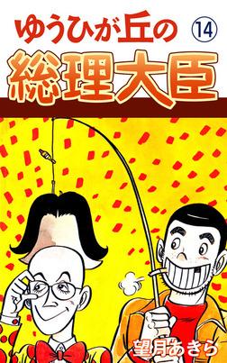 ゆうひが丘の総理大臣(14)-電子書籍