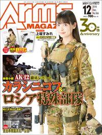 月刊アームズマガジン2018年12月号