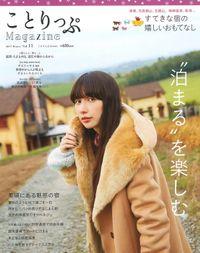 ことりっぷマガジン vol.11 2017冬
