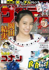 週刊少年サンデー 2017年39号(2017年8月23日発売)