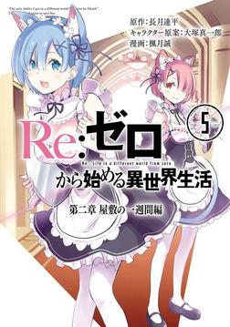 Re:ゼロから始める異世界生活 第二章 屋敷の一週間編 5巻-電子書籍