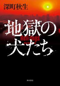 地獄の犬たち【電子書籍限定!書き下ろし短編収録】