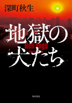 地獄の犬たち【電子書籍限定!書き下ろし短編収録】-電子書籍