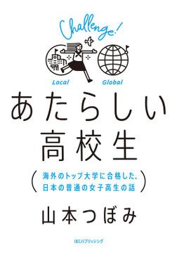 あたらしい高校生 海外のトップ大学に合格した、日本の普通の女子高生の話-電子書籍