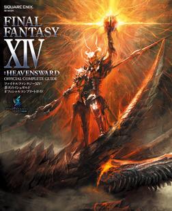 ファイナルファンタジーXIV: 蒼天のイシュガルド オフィシャルコンプリートガイド-電子書籍