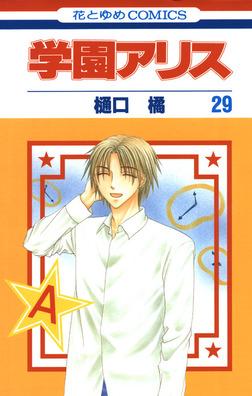 学園アリス 29巻-電子書籍