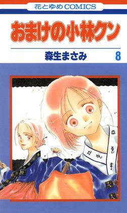 おまけの小林クン 8巻-電子書籍