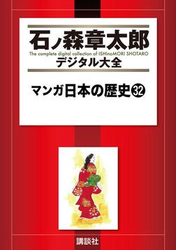 マンガ日本の歴史(32)-電子書籍