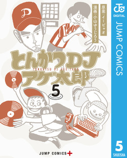 とんかつDJアゲ太郎 5-電子書籍