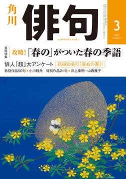 俳句 2020年3月号-電子書籍