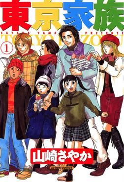 東京家族 : 1-電子書籍