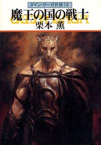 グイン・サーガ外伝12 魔王の国の戦士