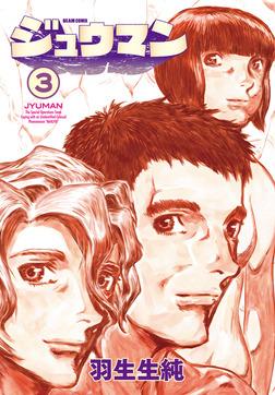 ジュウマン 3-電子書籍