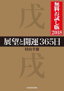 展望と開運365日 無料お試し版2018-電子書籍