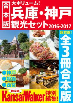 【合本版】兵庫・神戸観光セット2016-2017-電子書籍