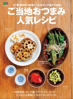 ご当地おつまみ人気レシピ-電子書籍
