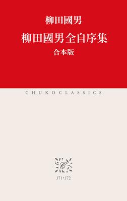 柳田國男全自序集(合本版)-電子書籍