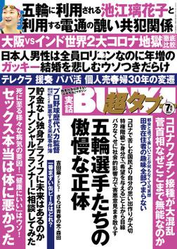 実話BUNKA超タブー 2021年7月号-電子書籍
