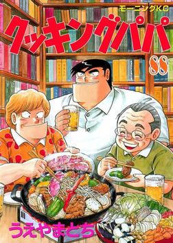 クッキングパパ(88)-電子書籍