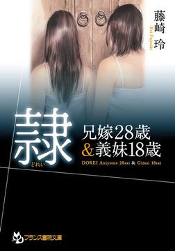 隷【兄嫁28歳&義妹18歳】-電子書籍