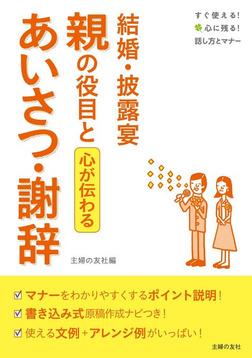 結婚・披露宴 親の役目とあいさつ・謝辞-電子書籍