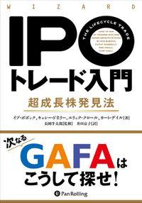 IPOトレード入門 超成長株発見法