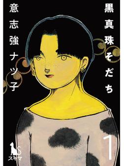 黒真珠そだち【単行本版】1-電子書籍