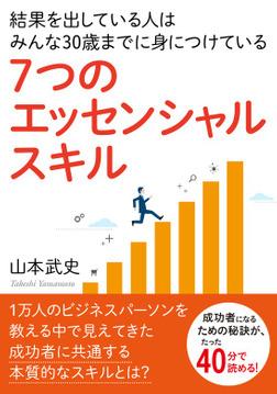 結果を出している人はみんな30歳までに身につけている『7つのエッセンシャルスキル』-電子書籍