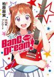 BanG Dream!バンドリ!(月刊ブシロード)