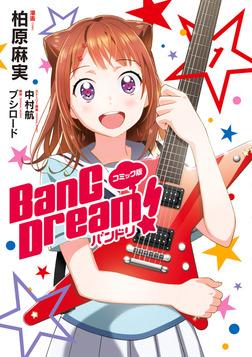 コミック版 BanG Dream!1-電子書籍