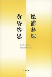 黄昏客思(文春e-book)