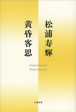 黄昏客思-電子書籍