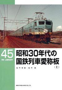 昭和30年代の国鉄列車愛称板(RM LIBRARY)