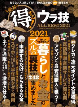 晋遊舎ムック 絶対得する!ウラ技 ALL BEST 2021-電子書籍