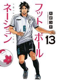 フットボールネーション(13)