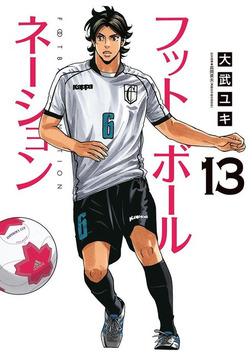フットボールネーション(13)-電子書籍