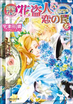 親愛なる花盗人へ恋の罠を ご主人様なシリーズ-電子書籍