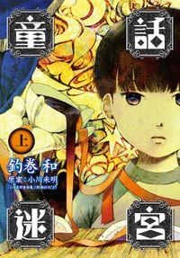 童話迷宮(バンチコミックス)