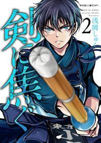 剣に焦ぐ(2)