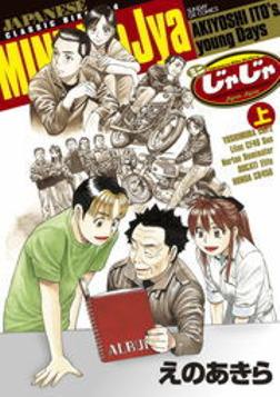 ミニじゃじゃ 上-電子書籍