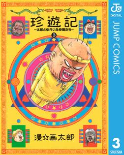 珍遊記~太郎とゆかいな仲間たち~新装版 3-電子書籍