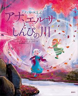 アナと雪の女王2 アナ、エルサとしんぴの川-電子書籍