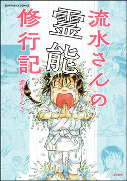 流水さんの霊能修行記-電子書籍